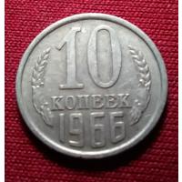 10 копеек 1966 года