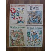 "Журнал ""Веселые картинки"".1988 (1,5,8,9,11,12.)"