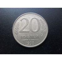 20 рублей 1993 г. ММД-магнитная