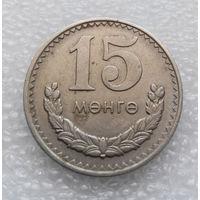 15 мунгу ( менге ) 1981 Монголия #03