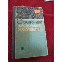 Справочник начинающего радиолюбителя. 1965 г.