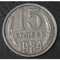 СССР 15 копеек 1984