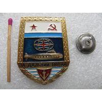 Знак. За дальний поход ВМФ СССР. подводная лодка (винт)