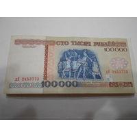 100000 рублей ( выпуск 1996 ) дЕ