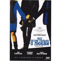 Все песни только о любви / Les Chansons d'amour (Кристоф Оноре / Christophe Honore)  DVD5
