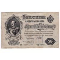 50 рублей 1899 Шипов-Жихарев