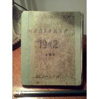 """Календар 1942"" на беларуском, окупация, 2МВ"