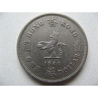 Гонконг 1 доллар 1960 г.
