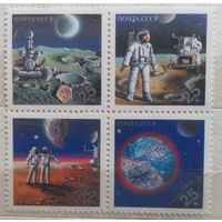 СССР космос 1989