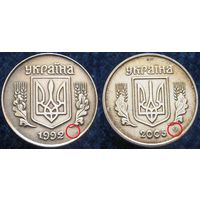 W: Украина 10 копеек 1992 + 2005 = РАЗНЫЕ (1118)