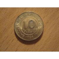 10 Сентаво 1986 (Перу)
