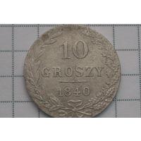 10 грош 1840г.