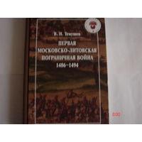 В.Н.Темушев.Первая Московско-Литовская пограничная война 1486-1494.