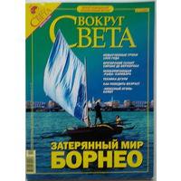 Журнал Вокруг света #12-2005