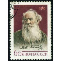 Л.Н. Толстой СССР 1960 год 1 марка