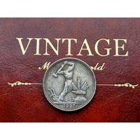 Монета СССР, 50 копеек (полтинник) 1927. #2