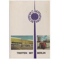 Встречи с Берлином