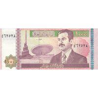 Ирак 10 тыс. динар 2002 года (UNC)
