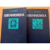 А.Б.Рубин. Биофизика (в 2-х книгах)