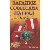 Загадки советских наград 1918-91 гг - на CD