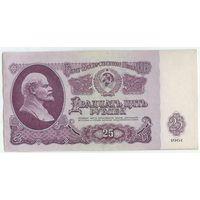 СССР, 25 рублей 1961 год. серия Кч