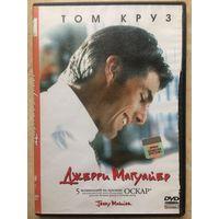 DVD ДЖЕРРИ МАГУАЙЕР (ЛИЦЕНЗИЯ)