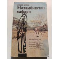 Сергей Кулик Мозамбикские сафари