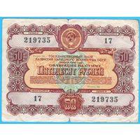 W: СССР облигация на сумму 50 рублей 1956 года