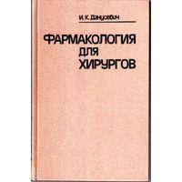 Фармакология для хирургов / Данусевич И.К.- Мн.:Беларусь.- 1985.- 256 с.