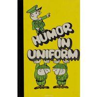 Humor in Uniform. Книга для чтения на английском языке. Выпуск 12.