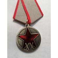 Копия медаль ХХ лет РККА