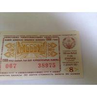 Лотерейный билет таджикской сср