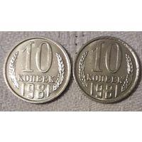 СССР  10 копеек 1981 *