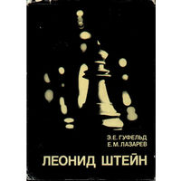 Гуфельд. Леонид Штейн