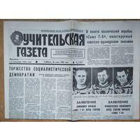 """Учительская газета. 26 июня 1982 г. Полет космонавтов на корабле """"СОЮЗ-Т6)"""