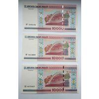 10000 руб 2000 год серии ПС ПТ ПХ