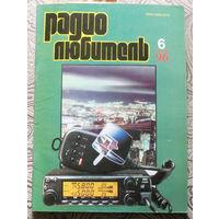 Радиолюбитель номер 6 1996