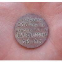 Медаль 300-лет дому Романовых