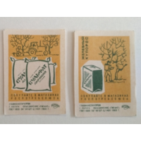 Спичечные этикетки ф.Гигант. Потребительская кооперация. 4-й выпуск.1968 год