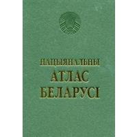 Нацыянальны атлас Беларусі