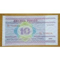 10 рублей, серия ГА - UNC