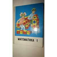 Математика 1 класс\3