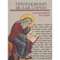Преподобный Исаак Сирин и его духовное наследие.