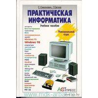 Практическая информатика: учебное пособие.