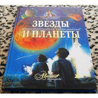 Звезды и планеты. Иллюстрированная энциклопедия.