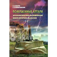 Опарин. Поверженные алтари. Археологическое исследование книги пророка Малахии