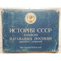 Альбом для наглядных пособий СССР, 1948 г. (папка + 12 плакатов, размер 70* 51 см)