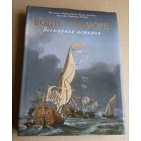 Война на море.Всемирная история.