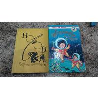 Носов - Незнайка - книги для детей - художник Вальк - Незнайка на Луне, Незнайка в Солнечном городе, Приключения Незнайки и его друзей -