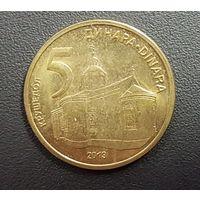 Сербия, 5 динаров